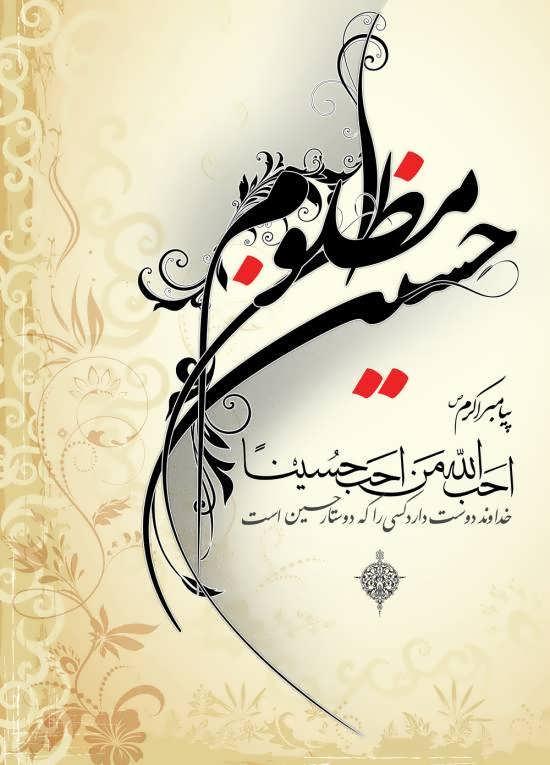انواع عکس نوشته برای روز عاشورا روز عزاداری شیعیان