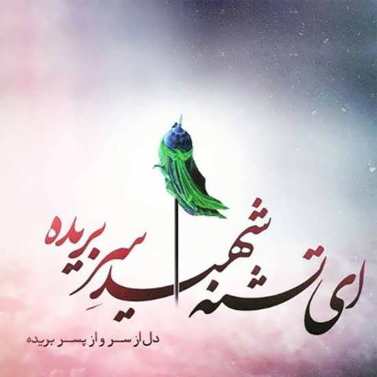 انواع ایده متنوع و حزن بار عکس نوشته عاشورای حسینی