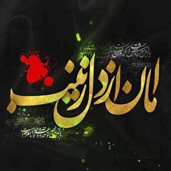 عکس نوشته درباره عاشورای حسینی برای پروفایل