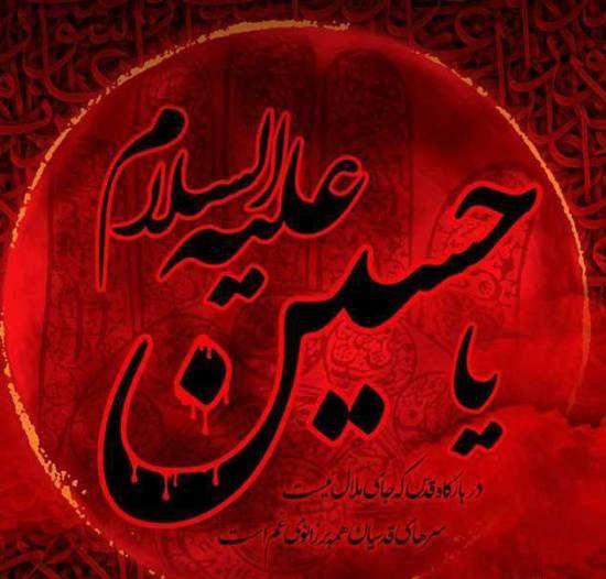 عکس نوشته درباره عاشورا روز عزاداری و خون گریستن