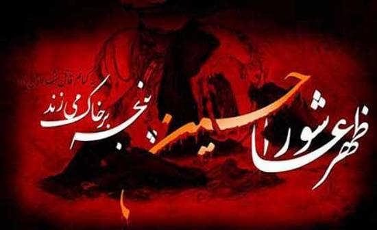 عکس نوشته درباره عاشورا پر از حزن و اندوه برای از دست دادن امام حق