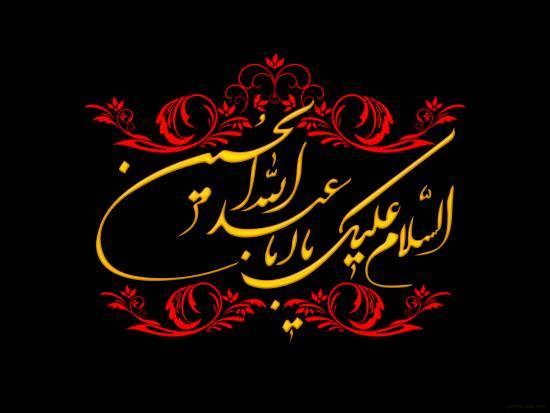 انواع عکس نوشته درباره عاشورا روز قتل امام حق و آزادی