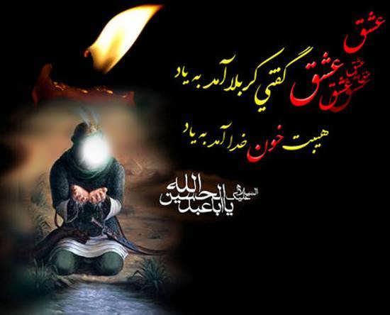 انواع عکس متن دار درباره عاشورای حسینی روز قتل امام سوم شیعیان