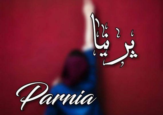 عکس پروفایل اسم پرنیا