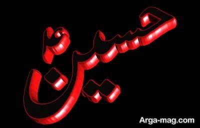 شعر در مورد امام حسین
