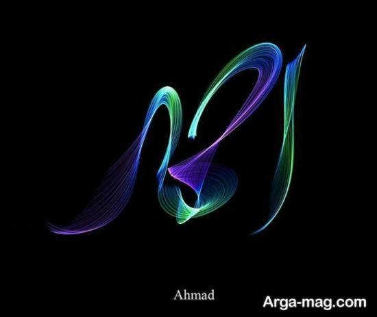عکس پروفایل اسم احمد جذاب و شیک