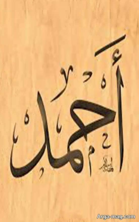 ایده پروفایل اسم احمد به شکلی زیبا