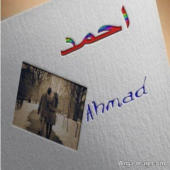 طرح رمانتیک پروفایلی اسم احمد