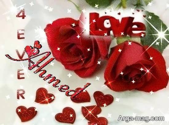 تصویر پروفایل عاشقانه و زیبای اسم احمد