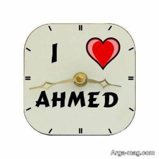 عکس زیبا و عاشقانه اسم احمد برای پروفایل