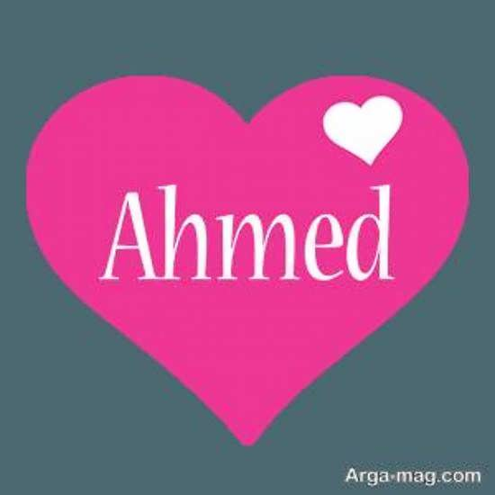 تصویر زیبای پروفایل اسم احمد داخل قلب