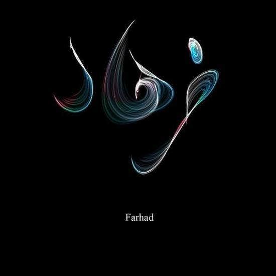 عکس نوشته ی ساده و متفاوت اسم فرهاد برای پروفایل