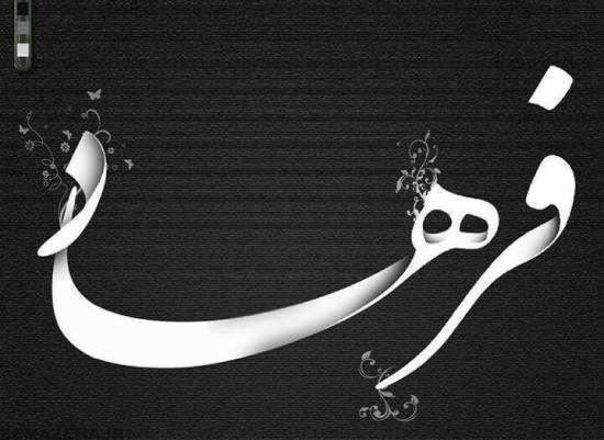 عکس پروفایل اسم فرهاد زیبا و جذاب