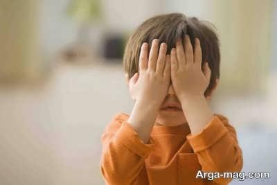 روش کمک به کودکان خجالتی