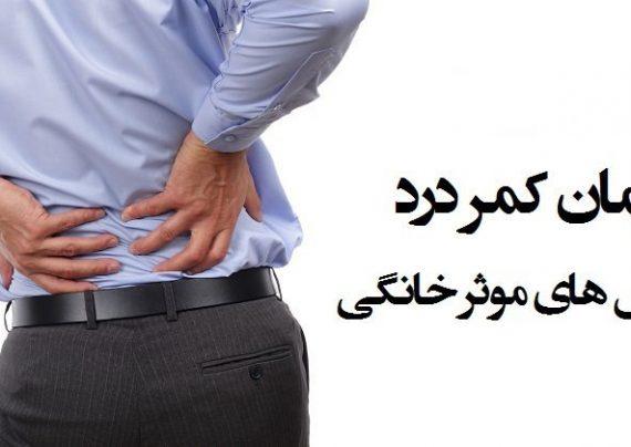 درمان کمر درد با روش های خانگی