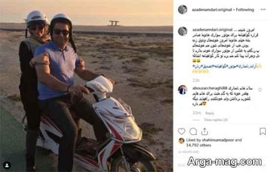آزاده نامداری در حال موتورسواری با همسرش