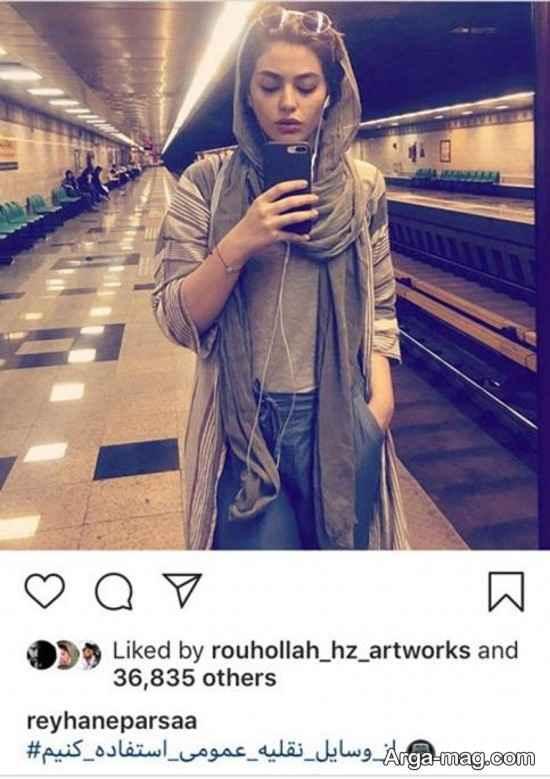 عکس از ریحانه پارسا در ایستگاه مترو