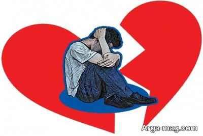 مشکلات عاطفی طلاق مردان