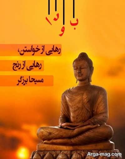 جملات ناب بودا