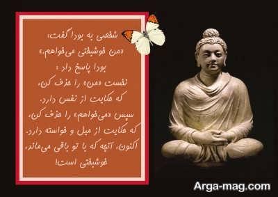 جمله های جالب بودا