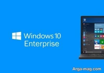 آشنایی با تفاوت نسخه های ویندوز 10