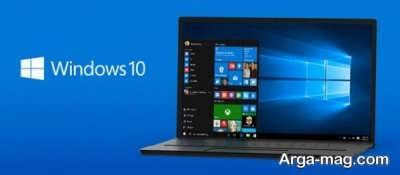 انواع تفاوت نسخه های ویندوز 10