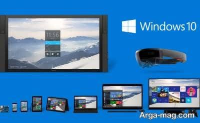 مروری بر تفاوت نسخه های ویندوز 10