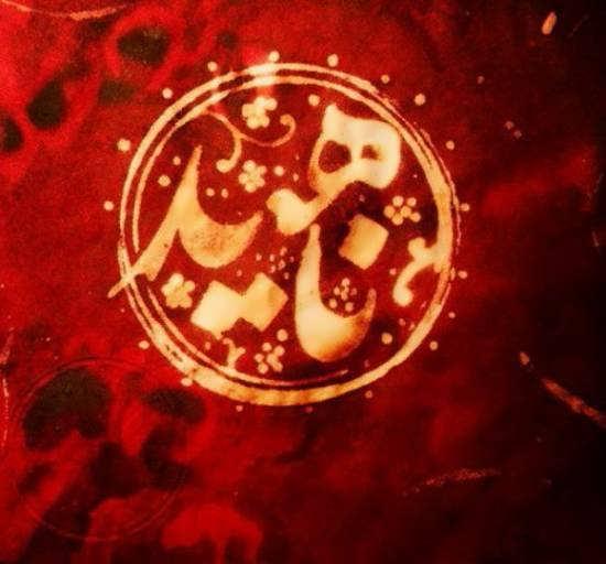 عکس پروفایل اسم ناهید شیک و خواستنی