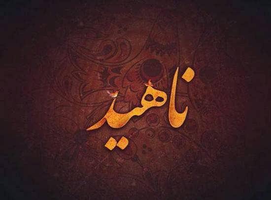 عکس پروفایل اسم ناهید با ریشه ی فارسی