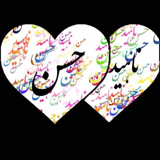 عکس پروفایل اسم ناهید شیک و زیبا برای زیبا سازی پروفایل