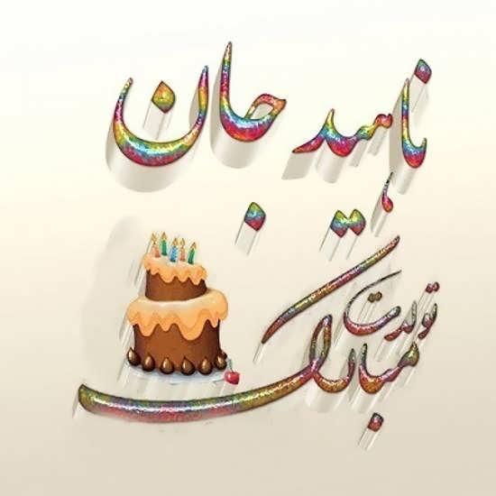 عکس پروفایل اسم ناهید زیبا و خاص