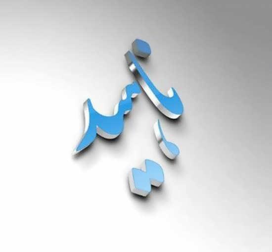 عکس خاص و فوق العاده اسم ناهید برای پروفایل