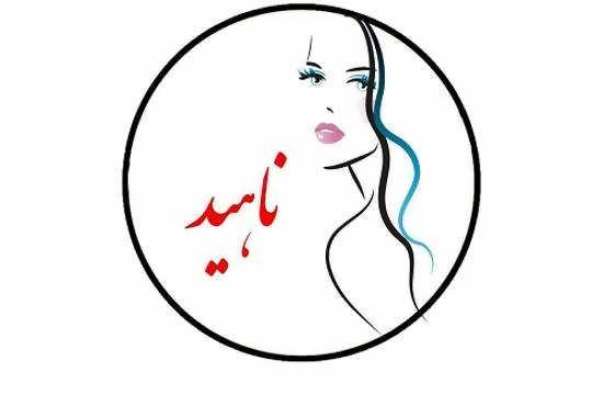 عکس نوشته اسم ناهید و حسن برای پروفایل