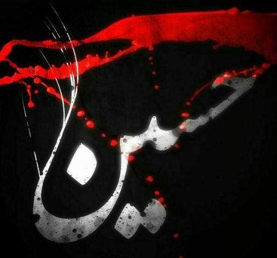 آلبومی گلچین شده از تصاویر غمگین و عاشقانه ماه محرم