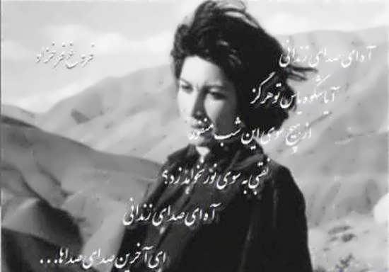 عکس نوشته های فروغ فرخزاد شاعره نامور معاصر