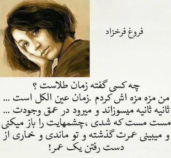 ایده های شیک و جذاب عکس متن دارهای فروغ فروخزاد شاعره معاصر