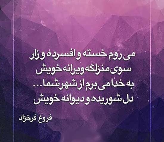 نمونه هایی بی نظیر و احساسی از تصاویر نوشته فروغ فرخزاد شاعر زن