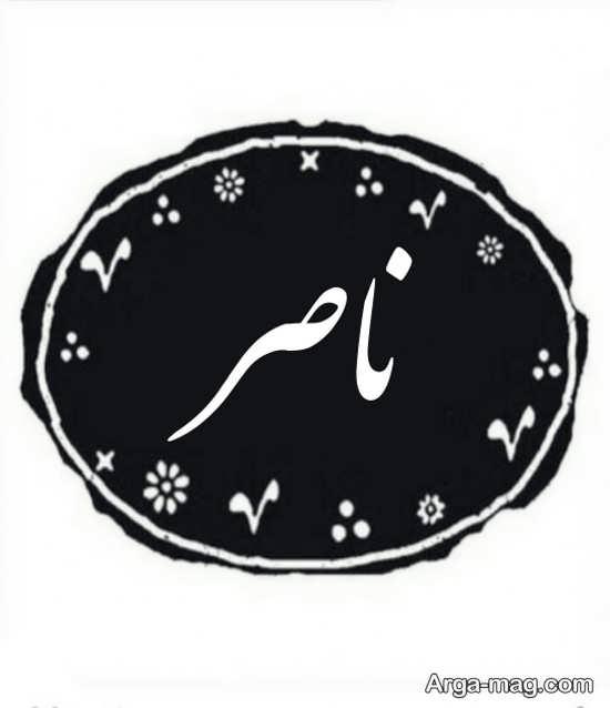 عکس پروفایل جذاب با اسم ناصر