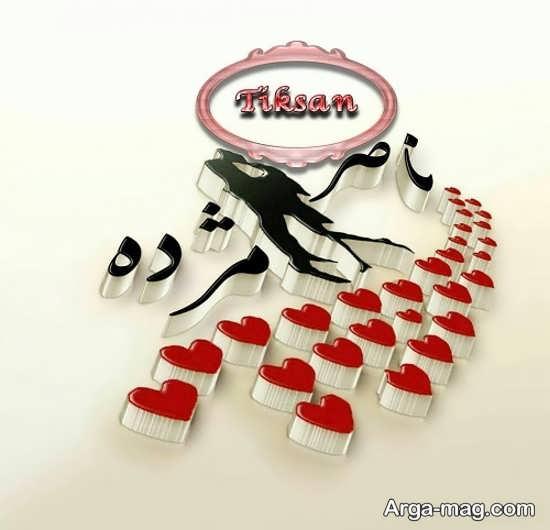 عکس نوشته اسم ناصر با نوشته ای زیبا