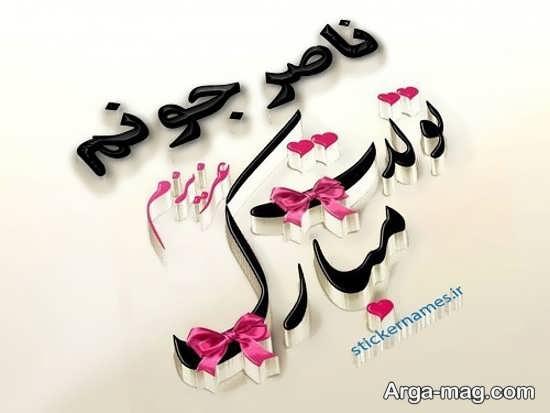 اسم ناصر با طرحی زیبا