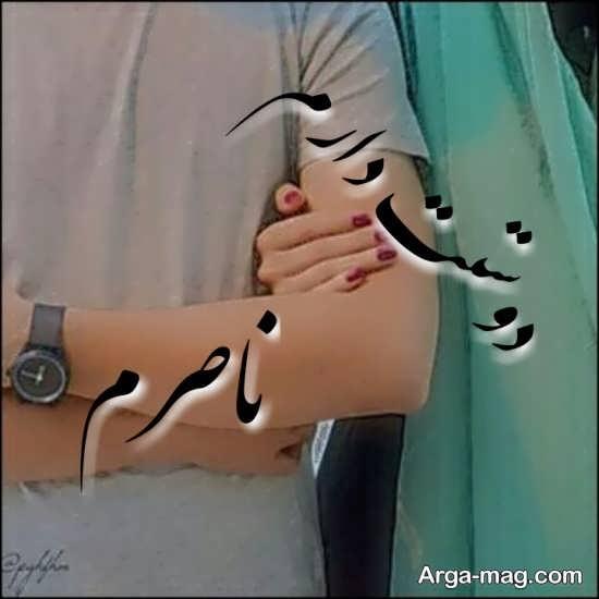 عکس اسم ناصر بسیار زیبا