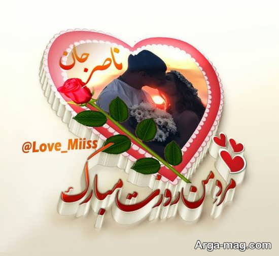 عکس پروفایل اسم ناصر با طرحی عاشقانه