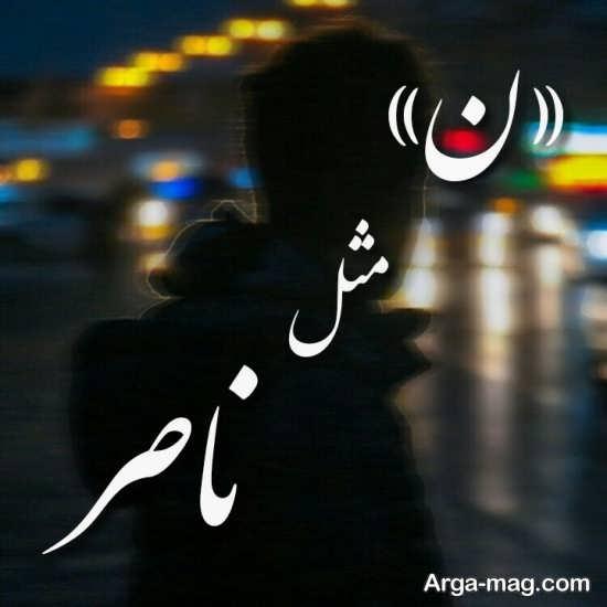 عکس نوشته اسم ناصر بسیا زیبا