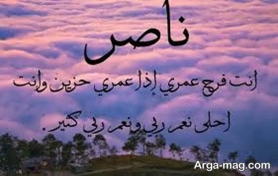عکس نوشته با اسم ناصر لاکچری