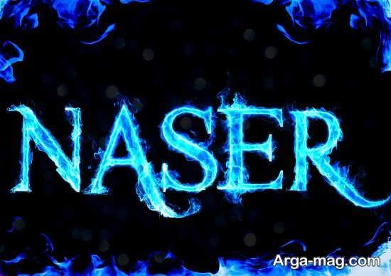 اسم ناصر با طرحی فانتزی