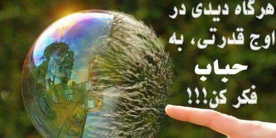 انواع عکس نوشته زیبا و بی نظیر سخنان بزرگان ایرانی و خارجی