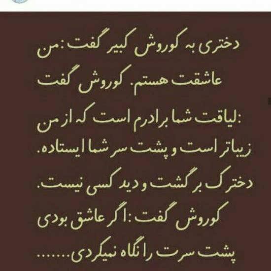 عکس نوشته سخنان بزرگان علم و ادب ایرانی و خارجی