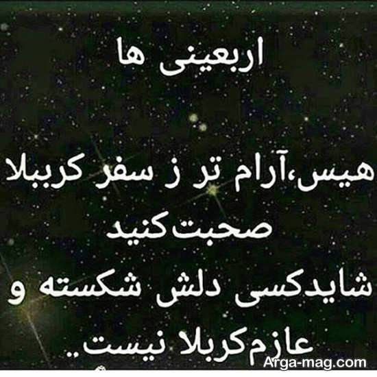 عکس برای اربعین حسینی
