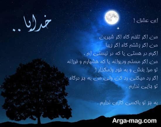 عکس نوشته زیبا از ماه