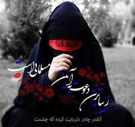 انواع عکس نوشته درباره حجاب و عفت